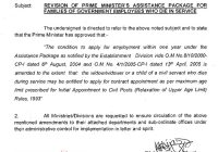 Revision of Prime Minister's Assistance Package for Families of Government Employees, Who Die in Service (Apply for Appointment)